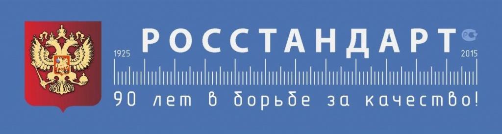 """ФБУ """"РОСТЕСТ-МОСКВА"""""""
