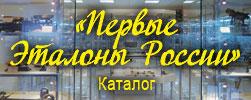 руководство ростест-москва - фото 8