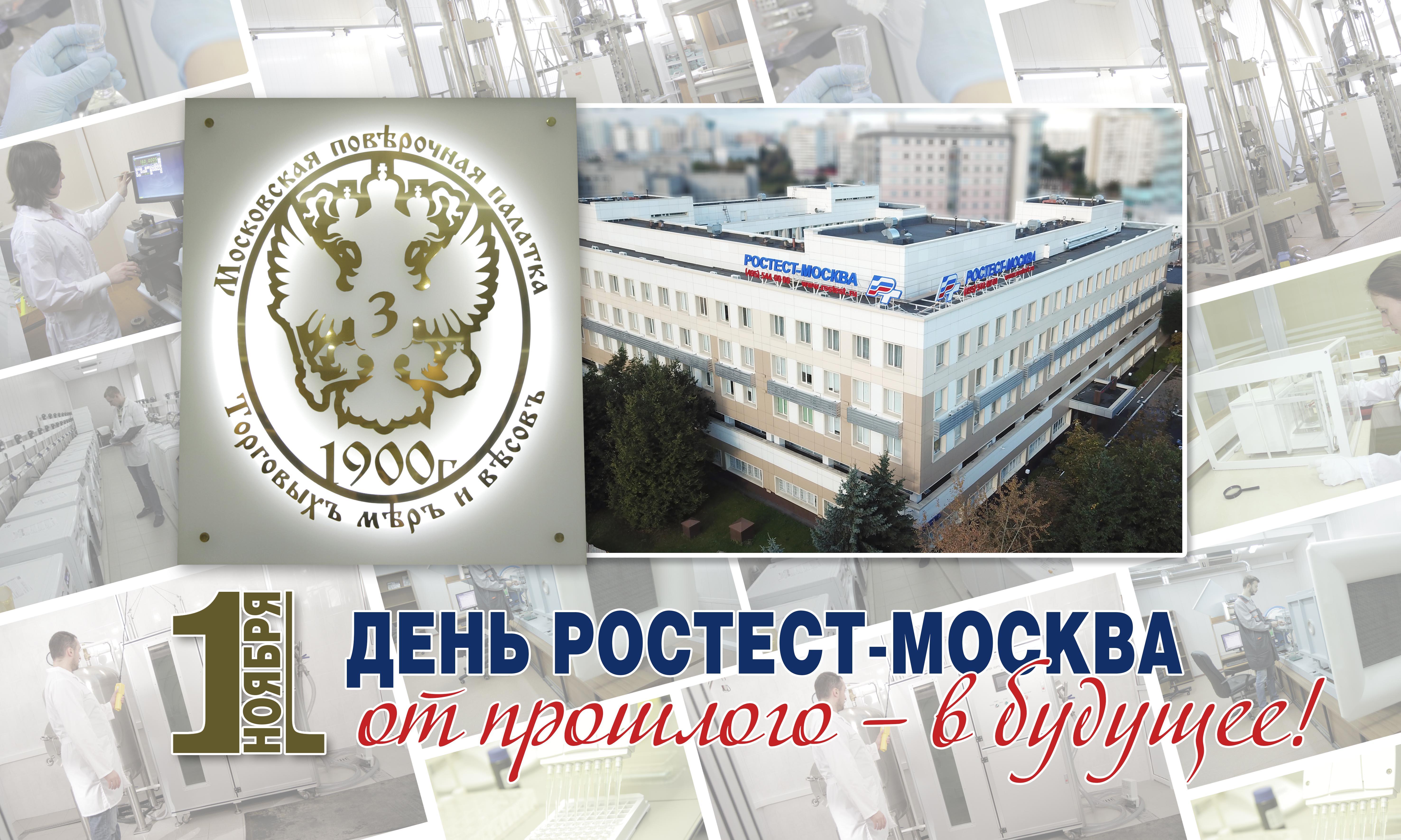 Сегодня - наш день! День Ростест-Москва
