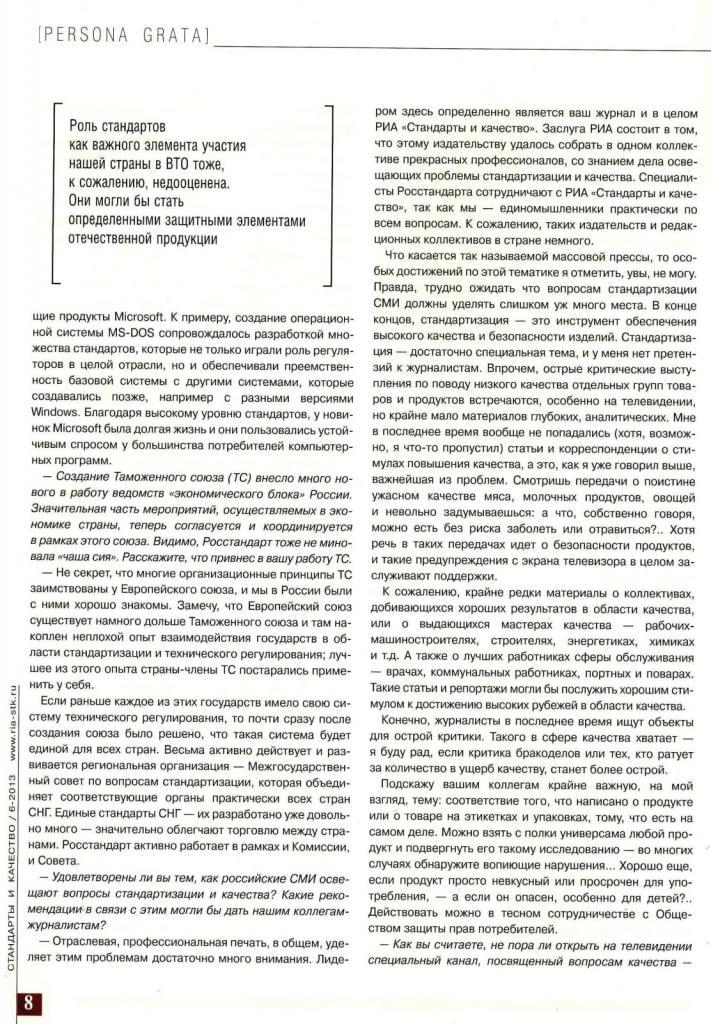 Стандартизация и общественный прогресс3.JPG