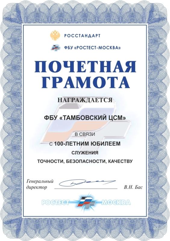 100-летие ФБУ Тамбовский ЦСМ.jpg