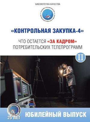 Контрольная закупка 4. Выпуск 2.jpg