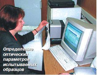 Определение оптических параметров испытываемых образцов