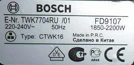 Bosch2.JPG