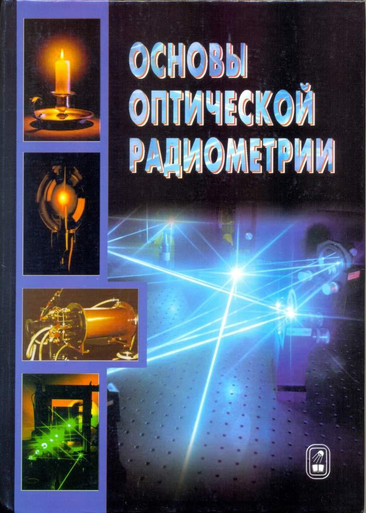 основы-оптической-радиометрии.-обложка.jpg