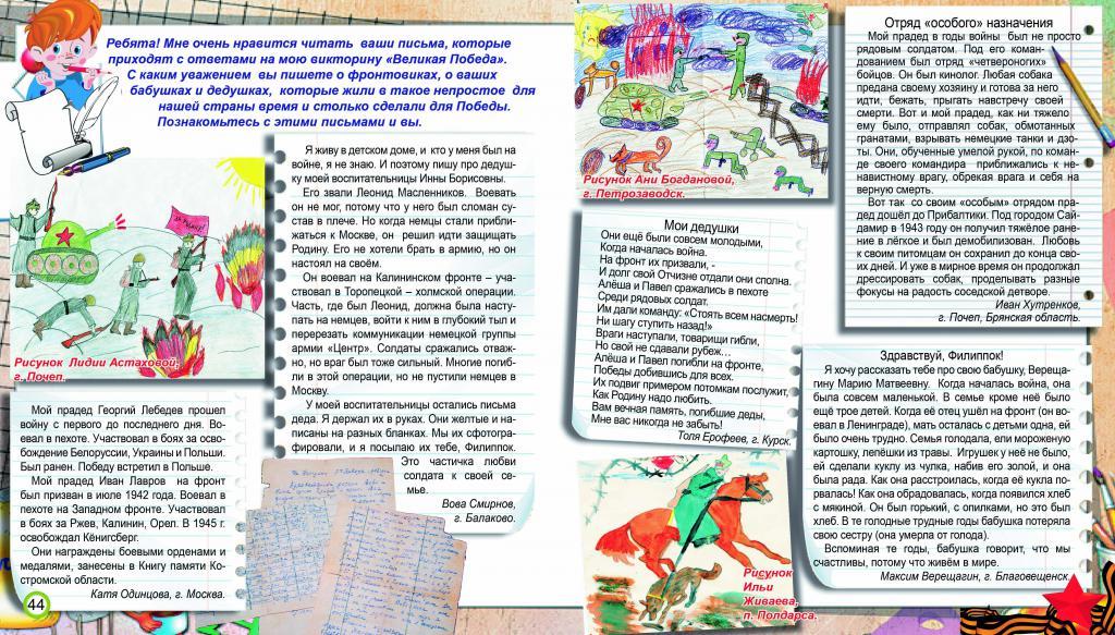 Журнал наш филиппок конкурс