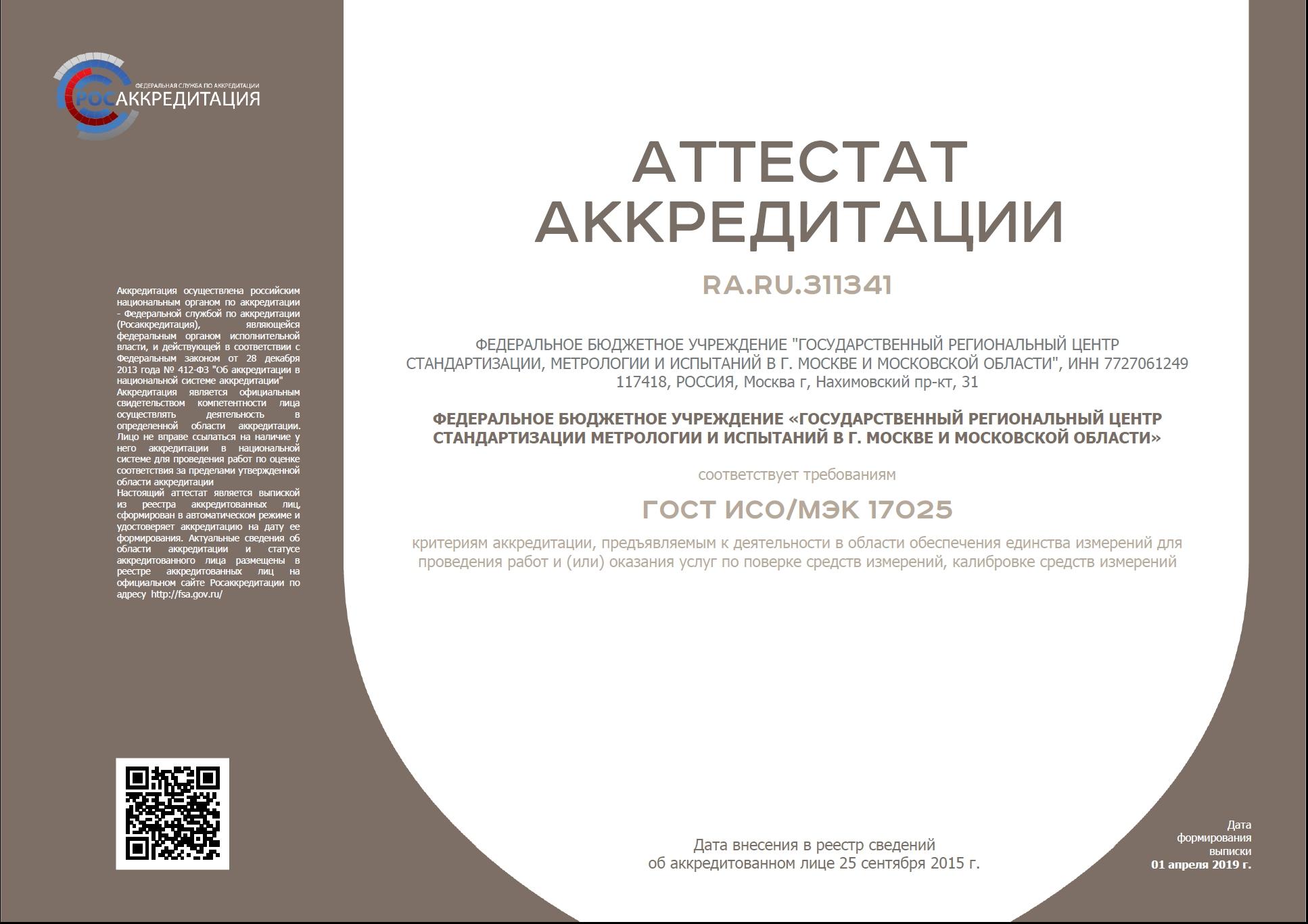 Аттестат аккредитации на право поверки СИ.JPG