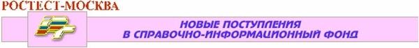 справочно-информационный фонд Ростест-Москва