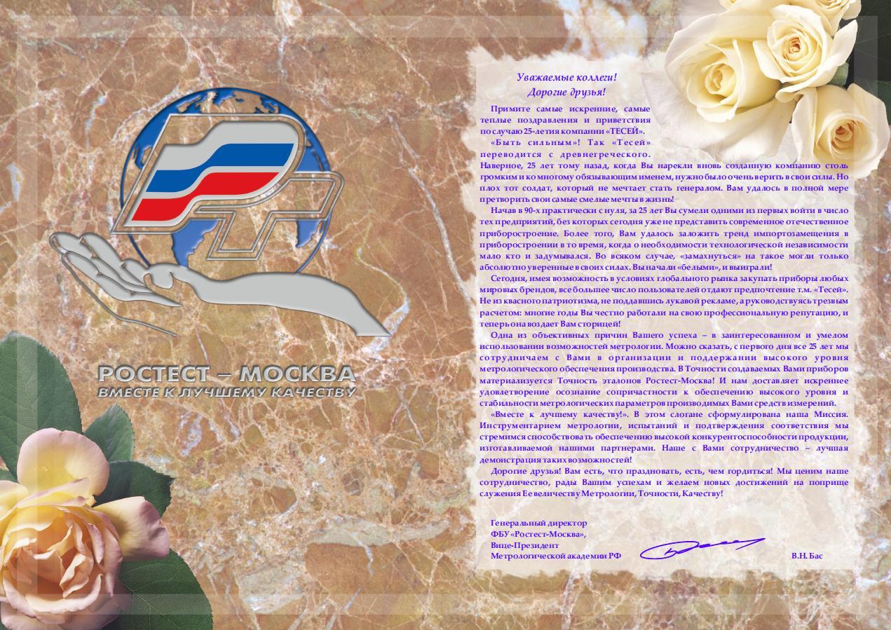 ФБУ Тверской ЦСМ - Главная 78