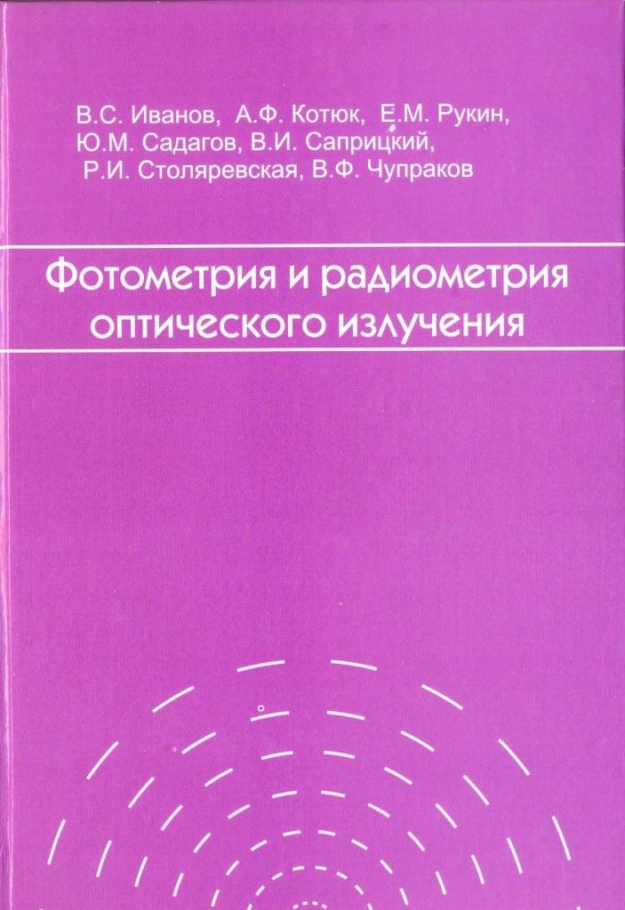 Фотометрия и радиометрия оптического излучения.jpg