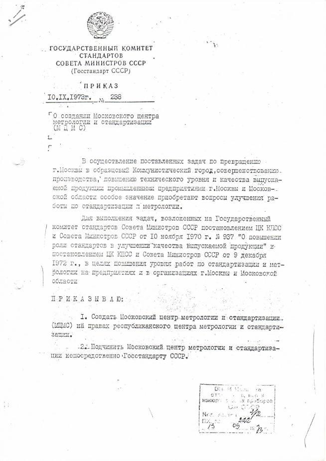 Приказ Председателя Госстандарта В.В. Бойцова о создании Московского ЦСМ.JPEG