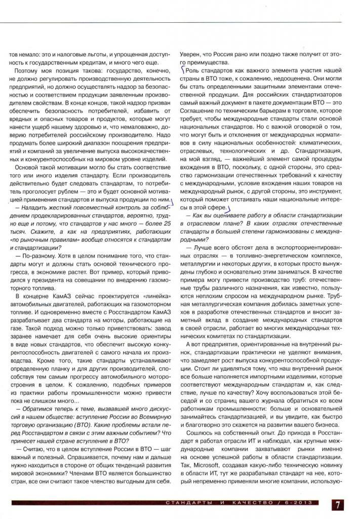 Стандартизация и общественный прогресс2.JPG