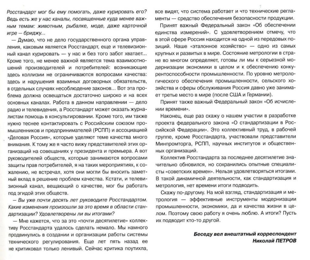 Стандартизация и общественный прогресс4.JPG