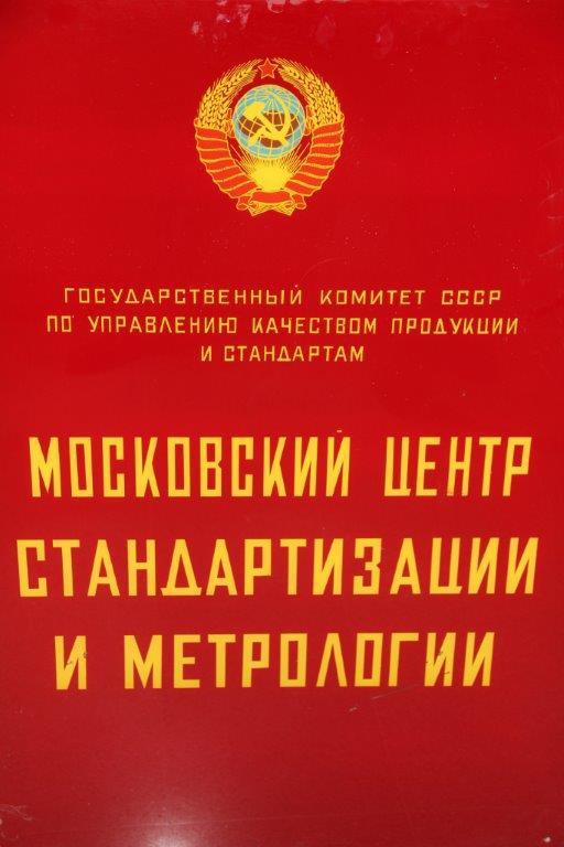 Московский центр стандартизации и метрологии.jpg