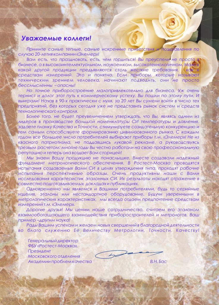 Текст поздравления организации с юбилеем
