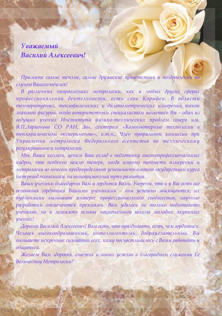 Поздравление алексеевичу