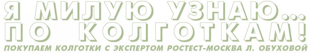 Покупаем колготки с экспертом Ростест-Москва Л.Обуховой