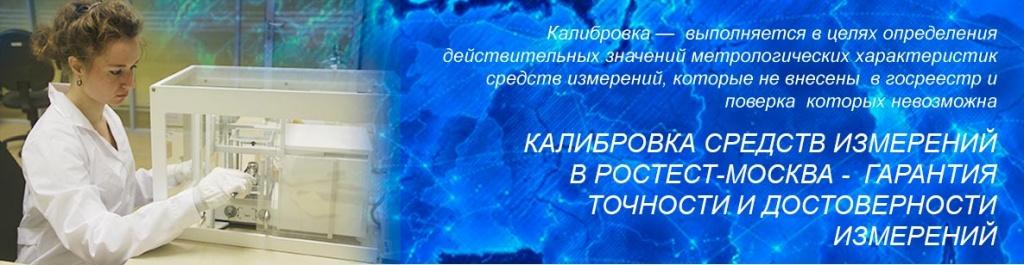 калибровка-Ростест-Москва.jpg