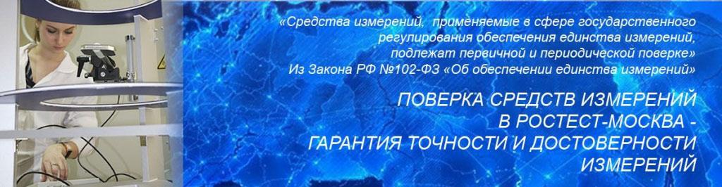 Поверка-средств-измерений-в-Ростест-Москва.jpg