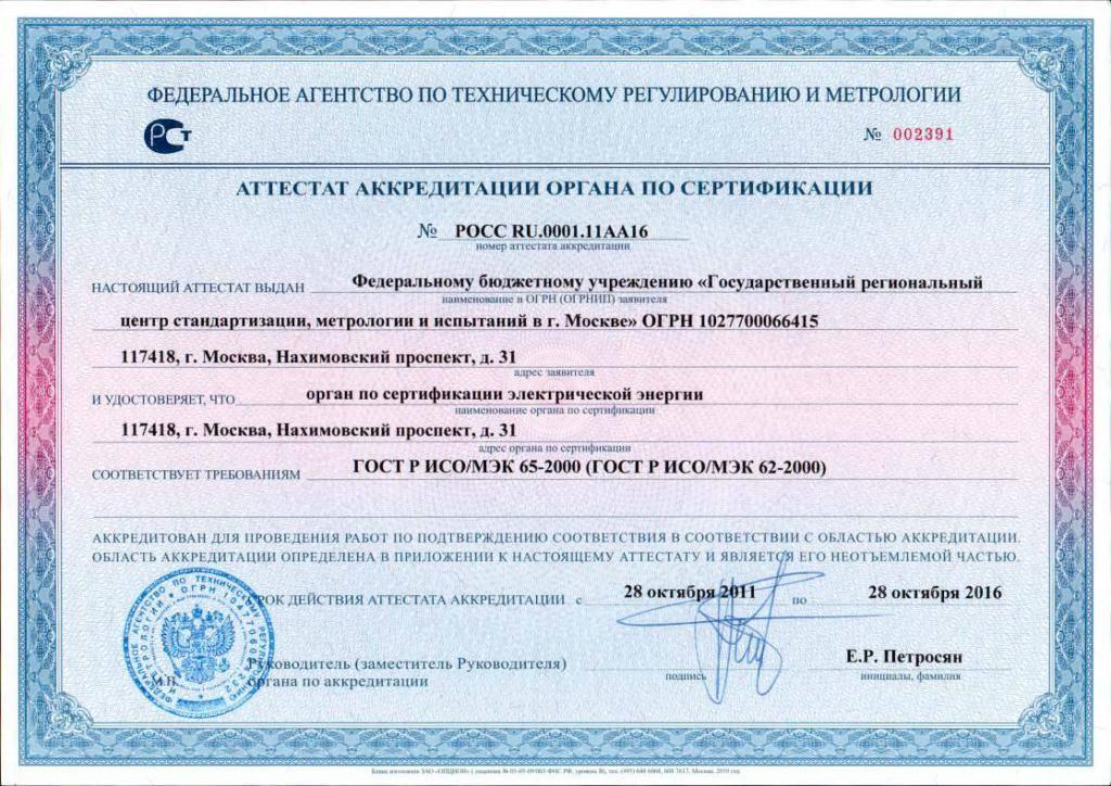 Сертификация орган аккредитация сертификация медицинских иммунобиологических препаратов